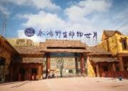 福清永鸿野生动物园
