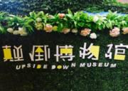 厦门鼓浪屿颠倒博物馆【2018】